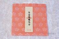 Kobukusa Japanese tea ceremony silk cloth Kitamura Tokusai meibutsu katsuragi donsu