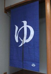 Noren Japanese Curtain Doorway NM yu furo bath cotton 85 x 150cm