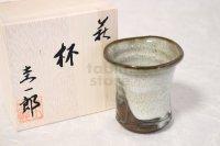 Hagi ware Japanese pottery Sake cup Keichiro Sho akikaze shot 80ml