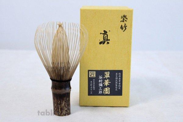 Photo1: Japanese Chasen Black Bamboo Whisk Shitiku Shin Yasaburo Tanimura of Suikaen