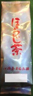 Photo4: High class Hojicha roasted green tea blend of Third flush Shizuoka and Yame 200g (4)