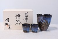 Hagi yaki ware Japanese Sake bottle and Sake cup set blue hagi Seigan Yamane