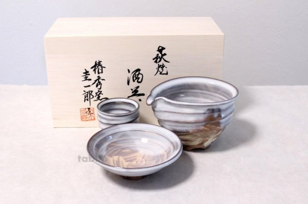 Photo1: Hagi yaki ware Japanese Sake bottle and Sake cup set Sakezoroe Keichiro