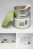 Photo1: Tea Caddy Matcha soroe steel container matcha furui kan (1)
