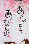 Photo3: Noren Japanese Curtain Doorway Sakura Owl Arigato 85cm x 90cm  (3)