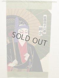 b36eedbc9932 Noren Japanese Curtain Doorway Ukiyo-e Kabuki Sukeroku 85cm x 150cm
