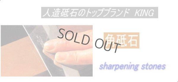 Photo3: SUEHIRO SKG-38 #3000/#1000 both sides Japanese sharpening stone Whetstone