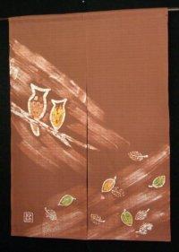 Kyoto Noren SB Japanese batik door curtain Fukuro Pair of owl brown 85cm x 120cm