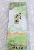 Photo3: High class Japanese green tea Mecha in Shizuoka 100g (3)