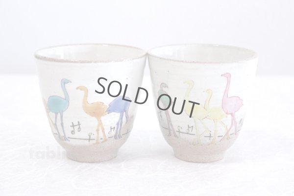 Photo1: Kutani porcelain flamingo Mieko Takegoshi Yunomi Japanese tea cup (set of 2)