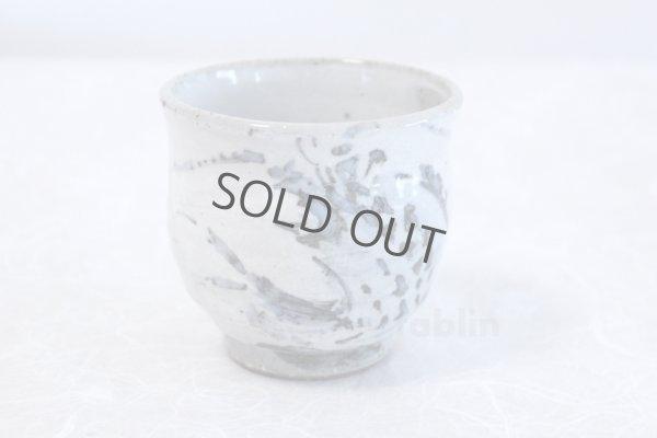 Photo2: Kutani porcelain Fugu Masato Tanaka Yunomi Japanese tea cup (set of 2)