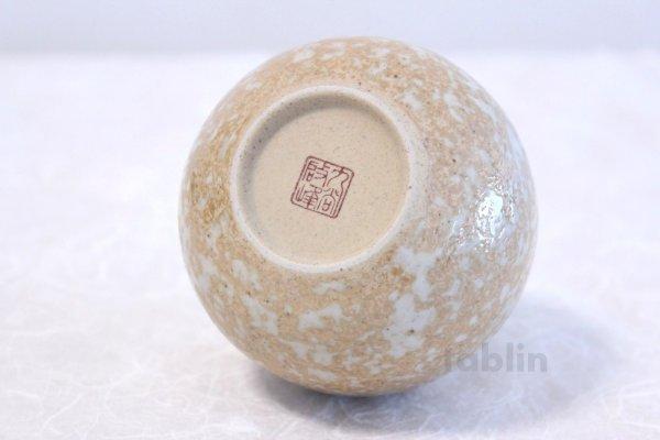 Photo3: Kutani Porcelain Japanese Sake cup & Sake bottle set Kinka cha soroe