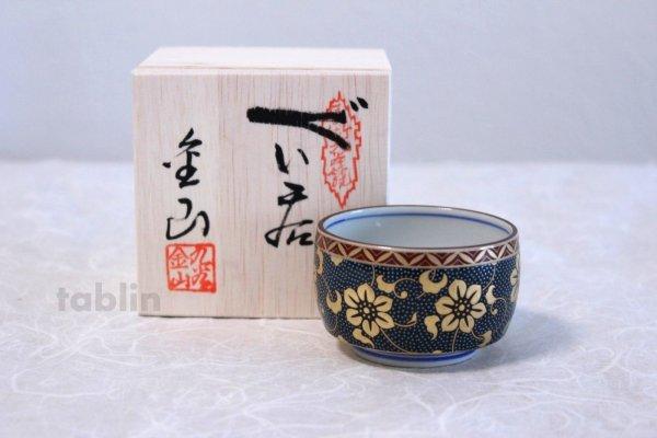 Photo1: Kutani yaki ware Seiryu Tessen High class Japanese Sake cup