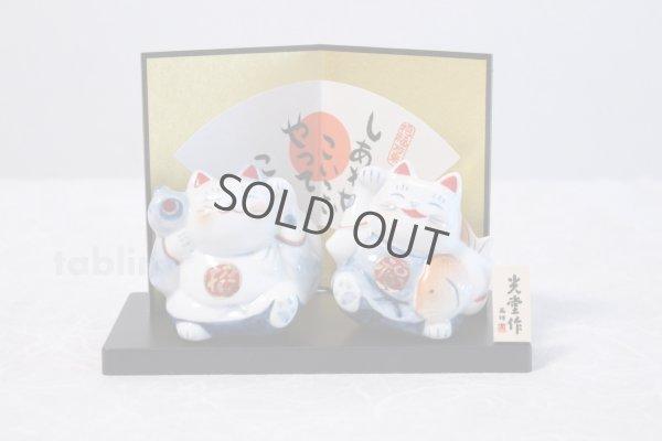 Photo1: Japanese Lucky Cat Tokoname yaki ware Porcelain Maneki Neko Fukunokami 2.4inch