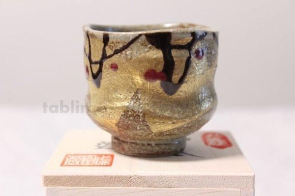 Photo5: Kutani yaki ware Kinpakukabun High class Japanese Sake cup