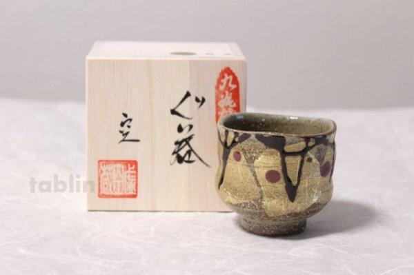 Photo1: Kutani yaki ware Kinpakukabun High class Japanese Sake cup