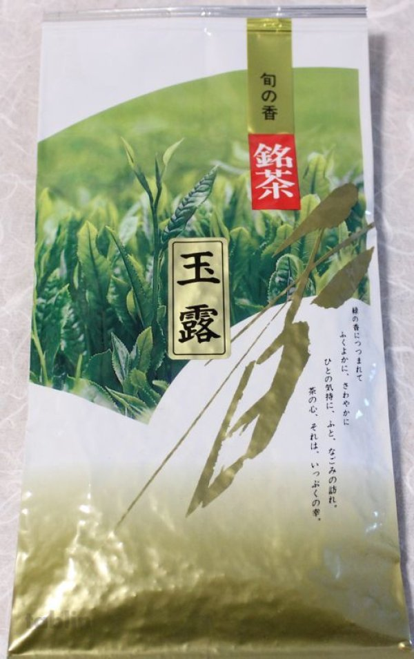 Photo4: Gyokuro Fresh top High class Japanese green tea in Uji Kyoto 100g