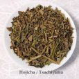 Photo1: Jyo Hojicha High class roasted Japanese green tea in Tsuchiyama Shiga 200g (1)