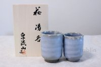Hagi ware Senryuzan climbing kiln Japanese tea cups light blue glaze set of 2