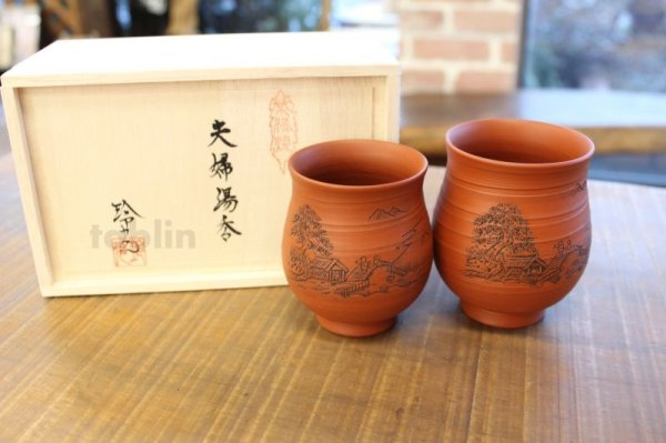 Photo1: Tokoname Japanese yunomi tea cups Reiko red sansui landscape hand drilling