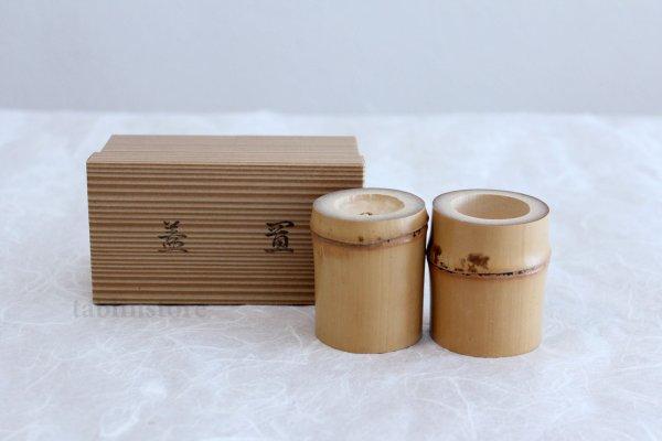 Photo1: Japanese Bamboo Futaoki for tea ceremony Yasaburo Suikaen Furo and Ro set of 2