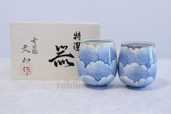 Photo2: Arita porcelain Yunomi Japanese tea cup bota gold and silver (set of 2)