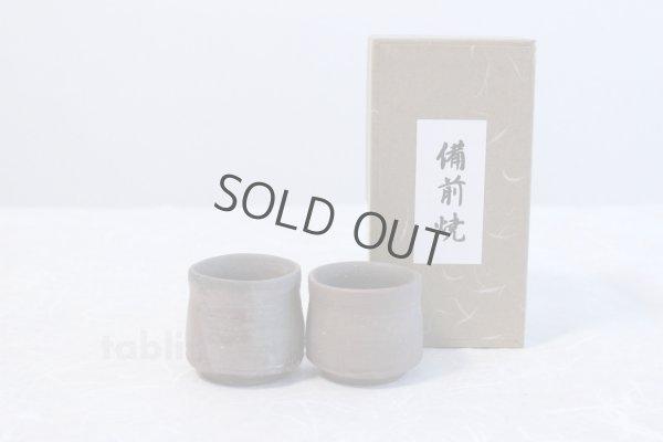 Photo1: Bizen yaki ware made by climbing kiln Japanese sake beer cup (set of 2)
