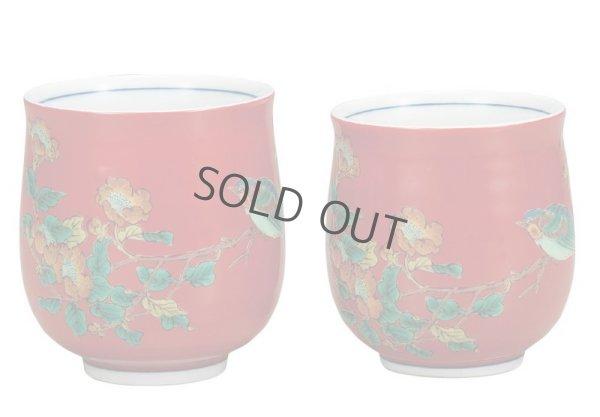 Photo1: Kutani Porcelain Japanese tea cups yon shumakikacyo  (set of 2)