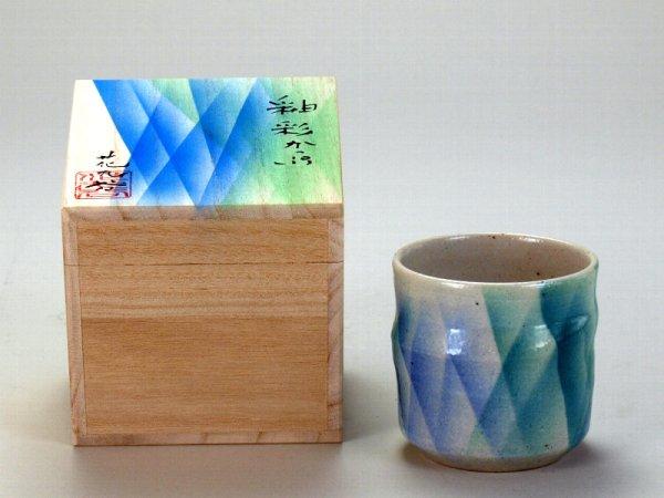 Photo1: Kutani Porcelain yunomi tea cup pottery tumbler yusai hanakutani 280ml