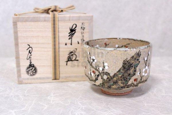 Photo1: Kiyomizu Kyoto porcelain Japanese matcha tea bowl chawan white plum Ryoji