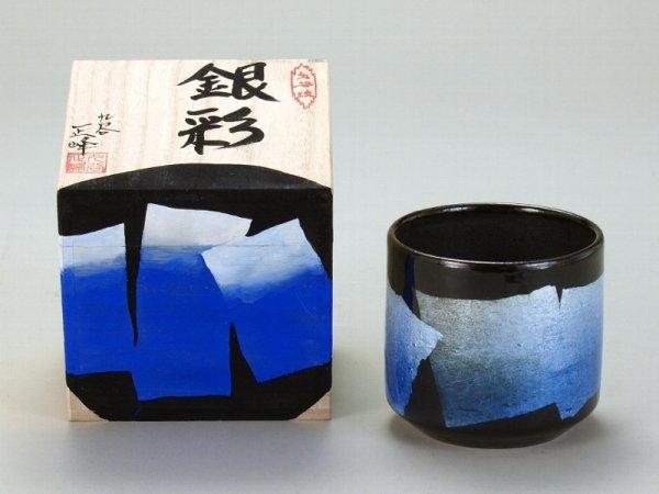 Photo1: Kutani Porcelain yunomi tea cup pottery tumbler ginsai ao 330ml