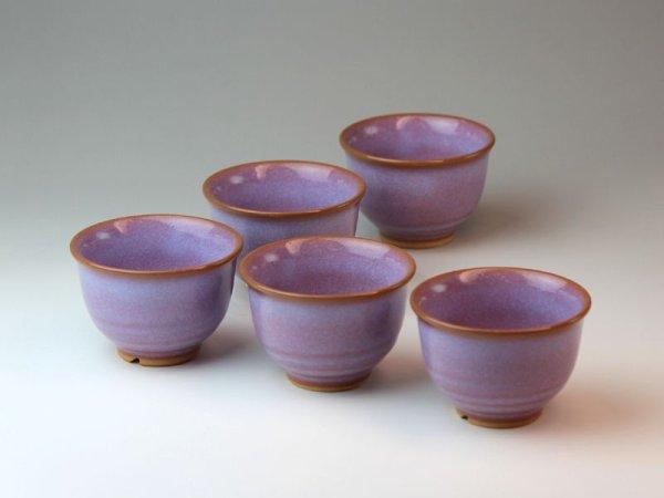 Photo1: Hagi ware Japanese pottery yunomi tea cups yusai purple 170ml set of 5