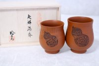 Tokoname Japanese yunomi tea cups Reiko red plum hand drilling
