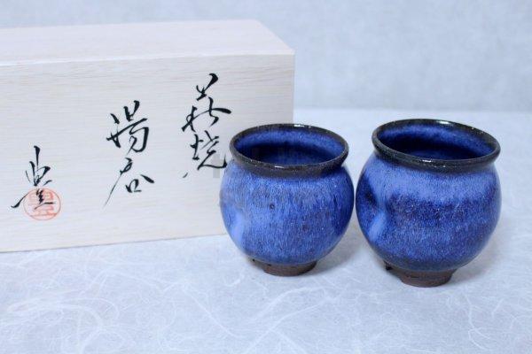Photo1: Hagi yaki ware Japanese tea cups pottery watatumi daruma blue yunomi set of 2
