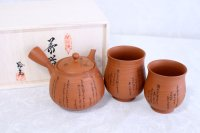 Tokoname Japanese tea pot kyusu YT rokkasen waka reiko red 330ml and tea cups