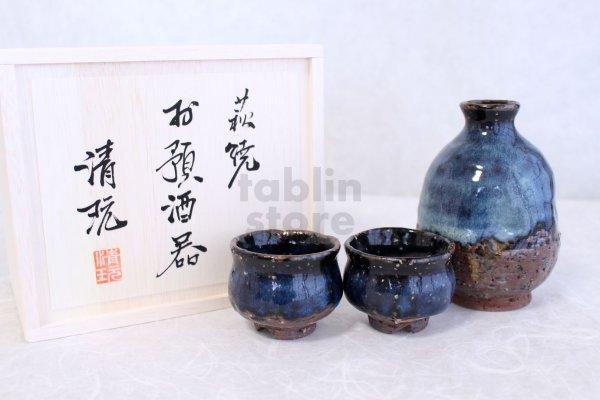 Photo1: Hagi Japanese pottery tokkuri Sake bottle and Sake cup set blue Seigan Yamane
