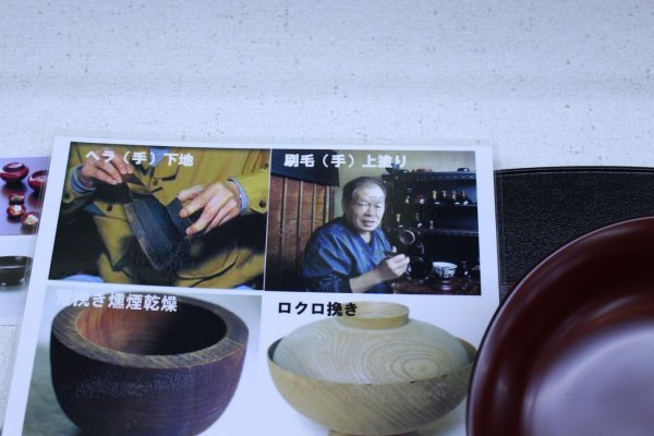 Photo4: Japanese Echizen Urushi lacquer matcha tea soup bowl furi jinoko tamari D111mm