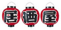 Aka chochin Japanese lantern red vinyl plastic round Izakaya 24 x 29 cm set of 3