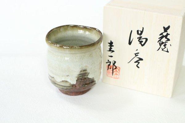 Photo2: Hagi ware Yunomi Japanese tea cup pottery akikaze Keichiro Sho 250ml
