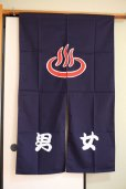 Photo3: Noren Japanese door store curtain hot spring bath naby blue cotton 140 x 85cm (3)