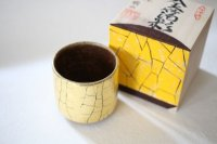 Kutani Porcelain yunomi tea cup pottery tumbler kinpakusai 330ml