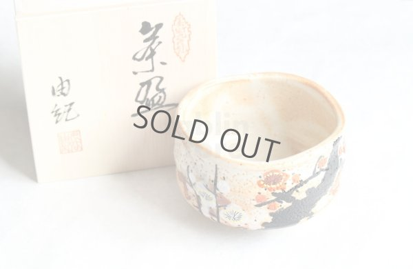 Photo1: Kutani porcelain Japanese Matcha chawan tea bowl plum flower kohaku