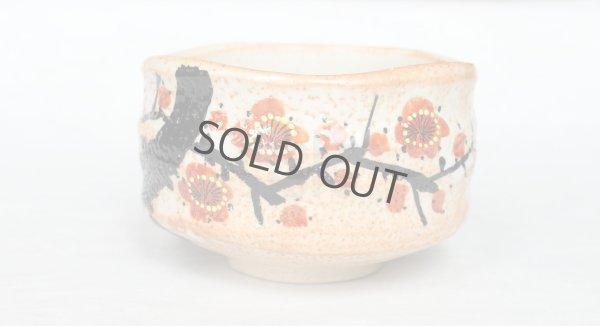 Photo2: Kutani porcelain Japanese Matcha chawan tea bowl plum flower kohaku