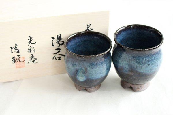 Photo1: Hagi ware kumi yunomi Japanese tea cups pottery ai maru Seigan Yamane set of 2