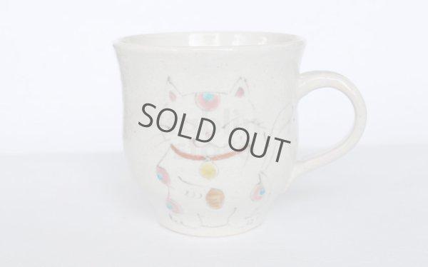Photo1: Kutani Porcelain Japanese mug coffee tea cup manekineko D 9cm