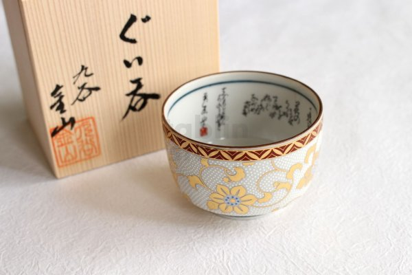 Photo1: Kutani yaki ware Hakuryu Tessen High class Japanese Sake cup