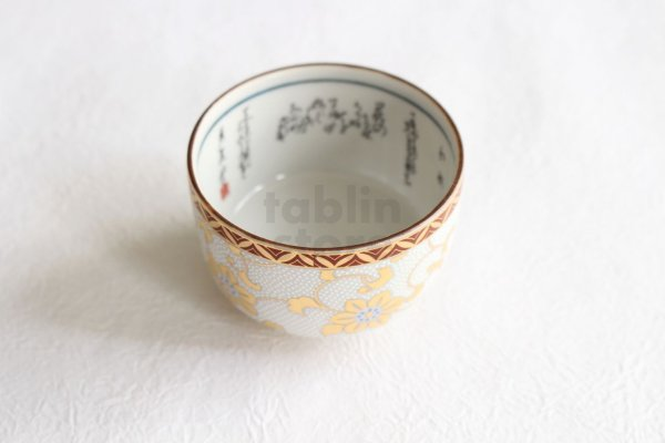 Photo2: Kutani yaki ware Hakuryu Tessen High class Japanese Sake cup