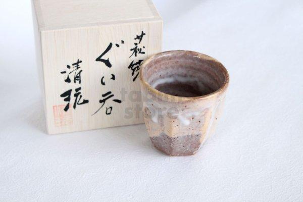 Photo1: Hagi ware Japanese pottery Sake cup shot Seigan Yamane kosai 100ml