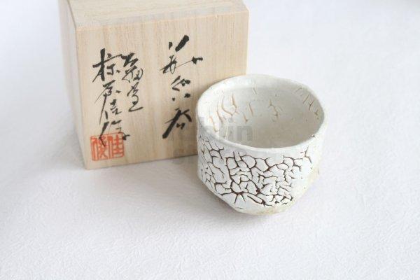 Photo2: Hagi ware Japanese pottery Sake cup shot kairaigi Kashun 100ml