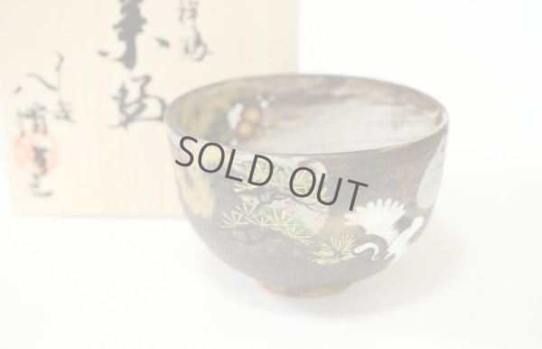 Photo1: Kiyomizu sd pottery Japanese matcha tea ceremony bowl crane and tortoise kissho